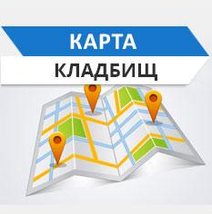 Карта кладбищ